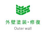外壁塗装・修復。山口市周辺で外壁塗装ならお気軽に費用のお見積りをご依頼ください。