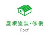 屋根塗装・修復