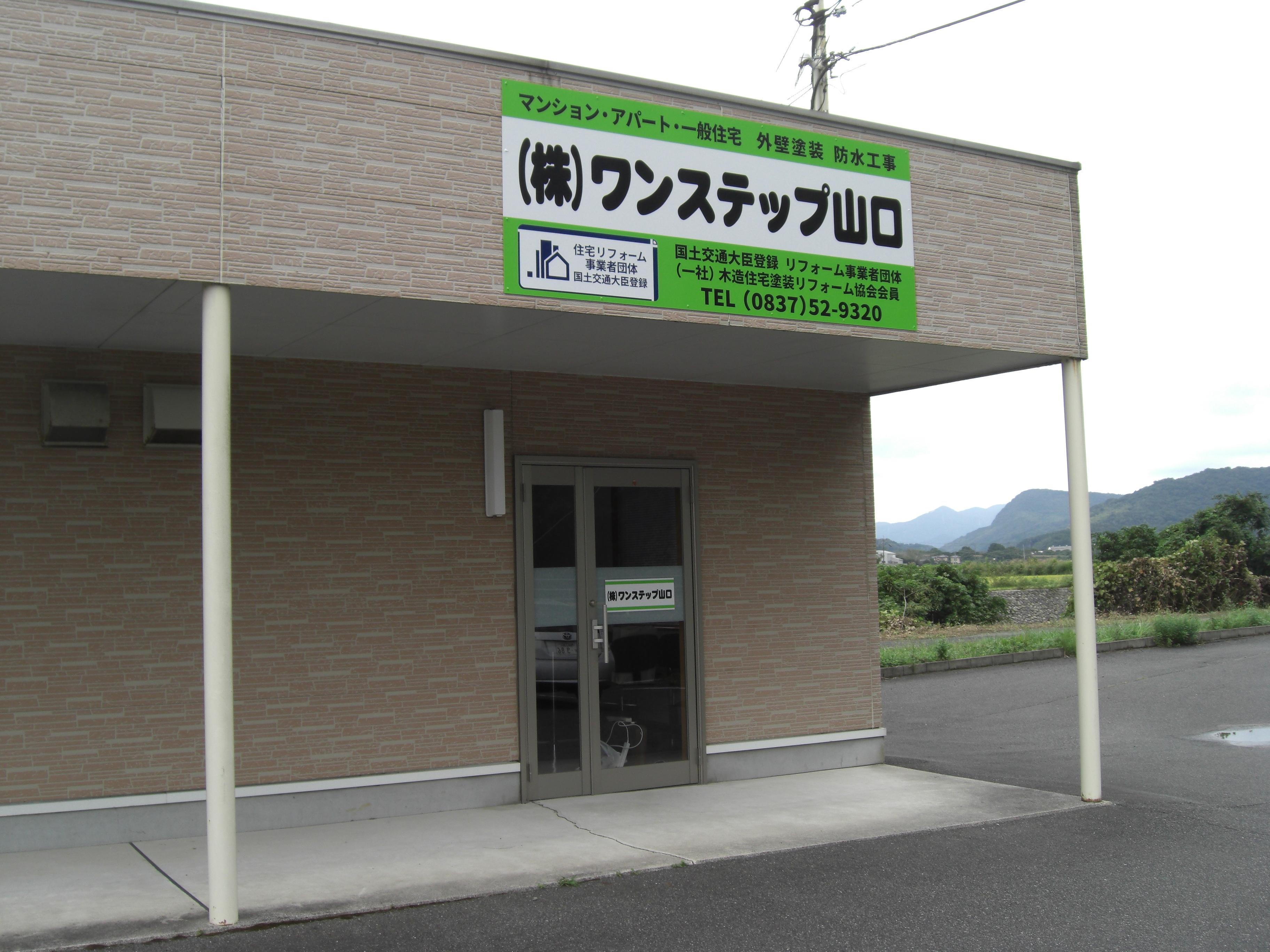 株式会社 ワンステップ山口営業所